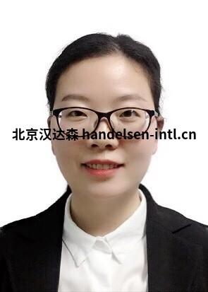 郜赛楠邮箱:sales18@handelsen.cn电话:010-64714988-174